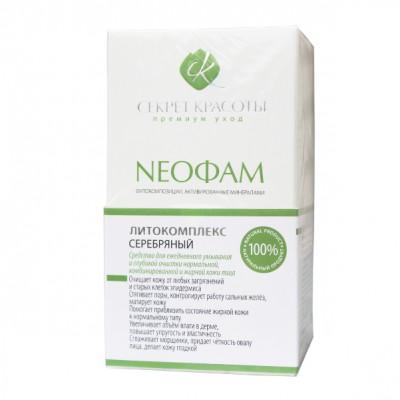 Литокомплекс серебряный PREMIUM для нормальной и жирной кожи, 200г