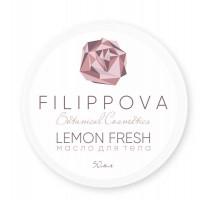 Масло для тела ароматическое Lemon Fresh, 50мл