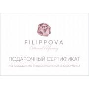 Подарочный сертификат на создание персонального аромата