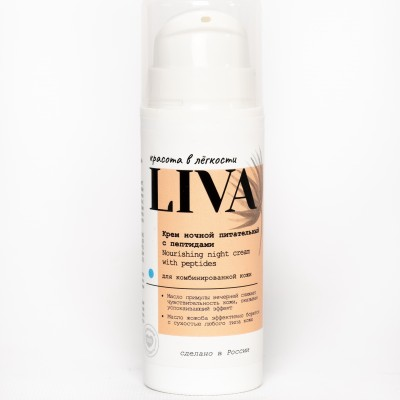 Крем ночной питательный с пептидами LIVA, 30 мл