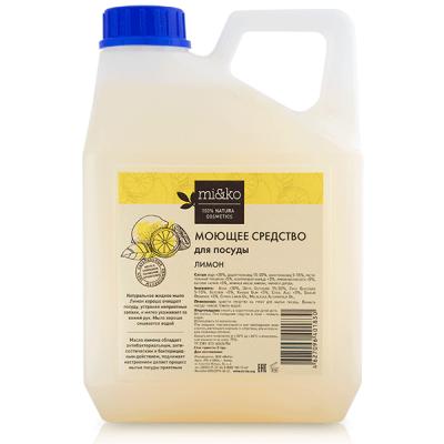 Средство моющее для посуды Лимон, 4л