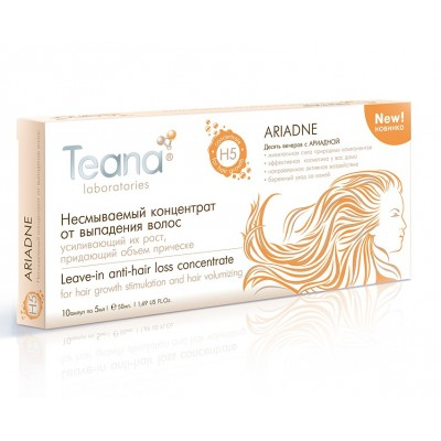 Концентрат от выпадения волос 'Ариадна' несмываемый, 10х5мл